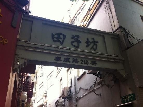 Tian Zi Fang: 上海著名小资街