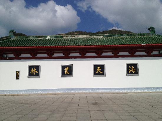 Sanya, China: 南山寺