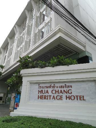 Hua Chang Heritage Hotel: 酒店门口