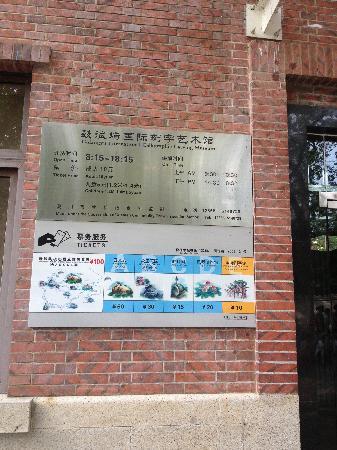 International Lettering Museum of Art of Xiamen: 刻字馆