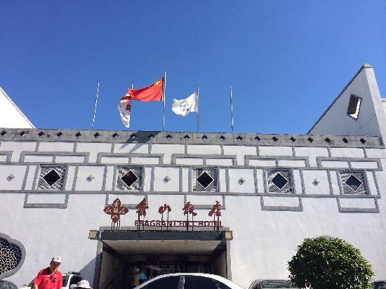 Fragrant Hill Hotel: 香山饭店