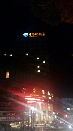 Thousand Lakes Hotel : 千岛湖饭店