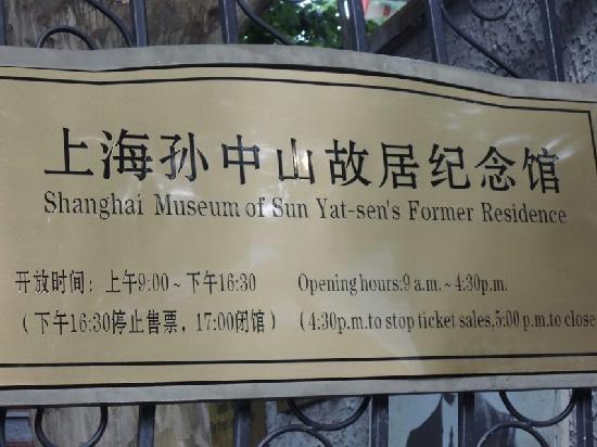 Shanghai Museum of Sun Yat-sen's Former Residence: 纪念馆大门