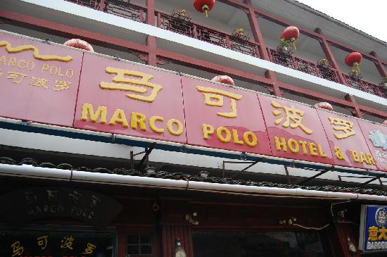 Marco Polo Hotel : 马可波罗酒店