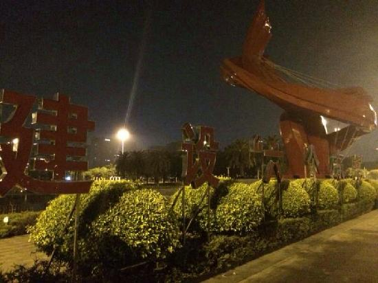 Dongguan Central Square: 中心广场