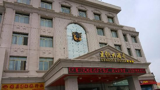 Wangchao Hotel : 嘉峪关王朝大酒店