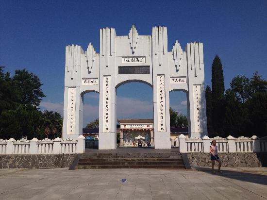 Zhijiang surrender Memorial Hall : 纪念坊