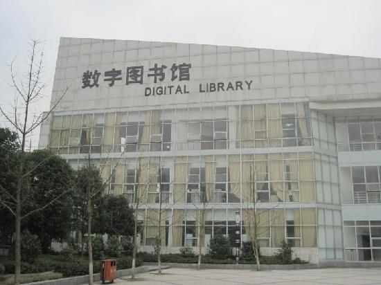 ‪Chongqing University of Posts and Telecommunications‬
