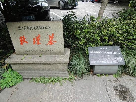 Qiu Jin's Tomb: 秋瑾墓