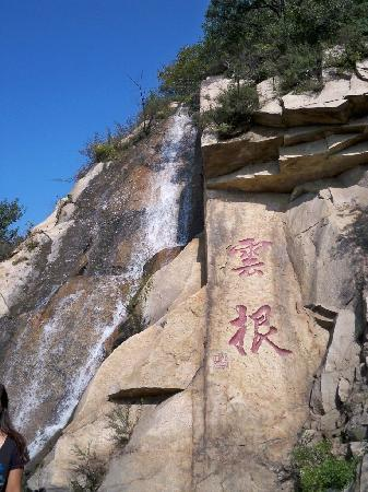 Mount Pan (Panshan) : 盘山云根