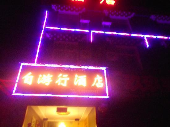 شانغري - لا زييوشينغ هوتل: 外景