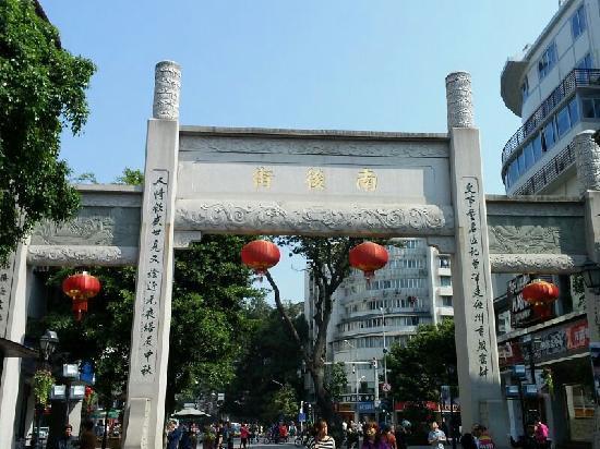 Nanhou Street: 南后街