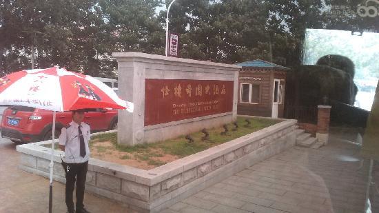 Guailou Qiyuan Hotel: 大门口
