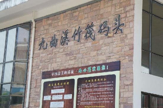 Jiuqu Stream in Wuyishan Mountain : 九曲溪码头