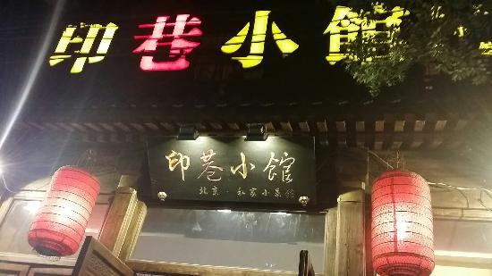 印巷小馆(双榆树店)