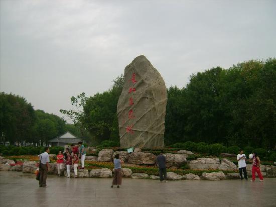 Tianjin Changhong Park