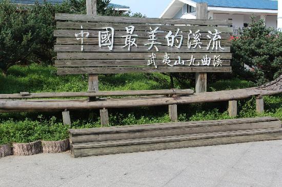 Jiuqu Stream in Wuyishan Mountain : 最美的小溪