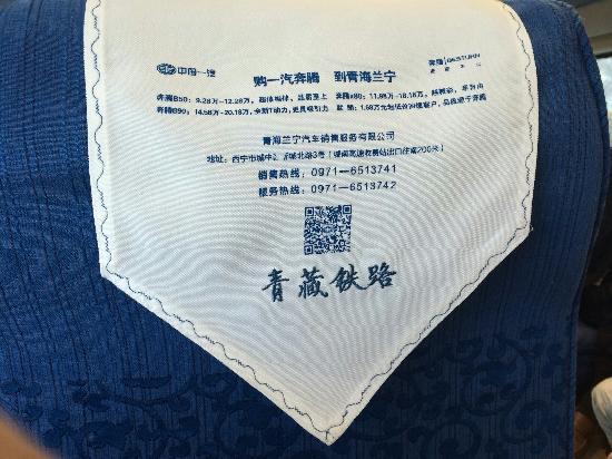 Train from Beijing to Lhasa : 青藏线列车
