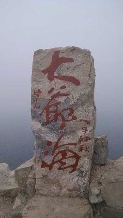 Taibai County, China: 不错