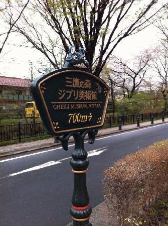 Musée Ghibli : 森之步道