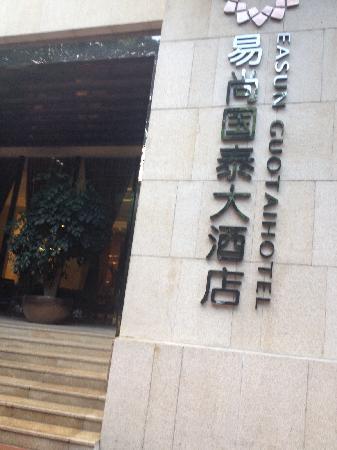 Easun Guotai Hotel : 门面