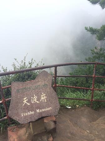Zhangjiajie Tianbofu Scenic Resort: 天波府山顶