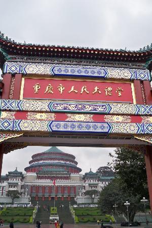 Chongqing People's Square: 重庆人民大礼堂