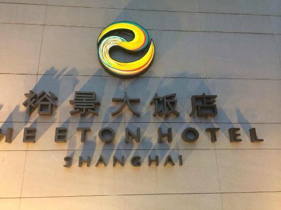 The Eton Hotel Shanghai: 外观