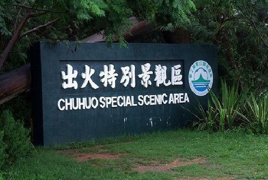 Chuhuo Special Scenic Area: 景区大门口