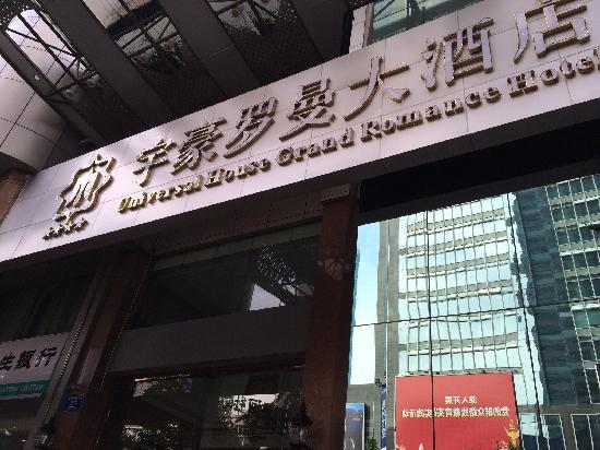 Yuhao Luoman Grand Hotel: 已经加入了宇豪酒店集团