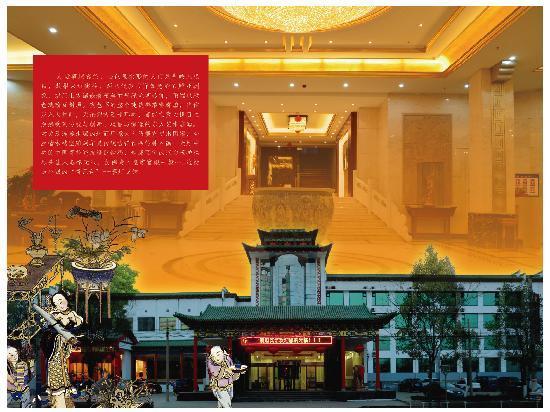 Xiangyuan Hotel: 酒店外景和大堂