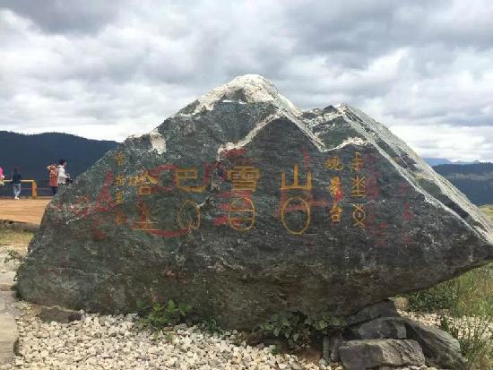 Haba Snow Mountain: 哈巴雪山的两种语言