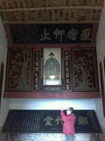 Hengyang County, China: 船山先生