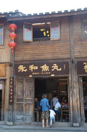 Nanhou Street: 南后街上的鱼丸店