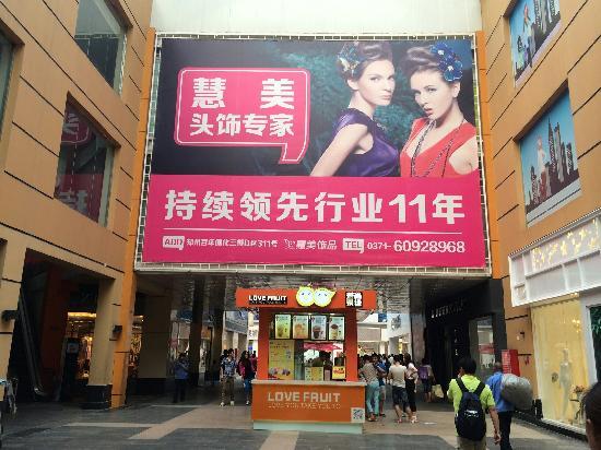 TianWang GuangChang BuXingJie