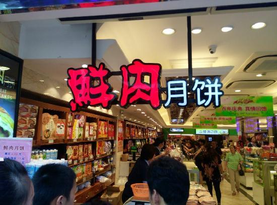 TaiKang Tangbao Guan: 泰康食品
