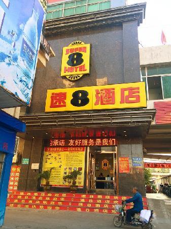 Super 8 Anyang Railway Station He Xie: menkou