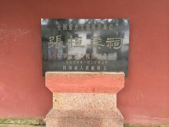 Zhanghuan Ancestral Hall of Nanchong: 桓侯祠的铭碑