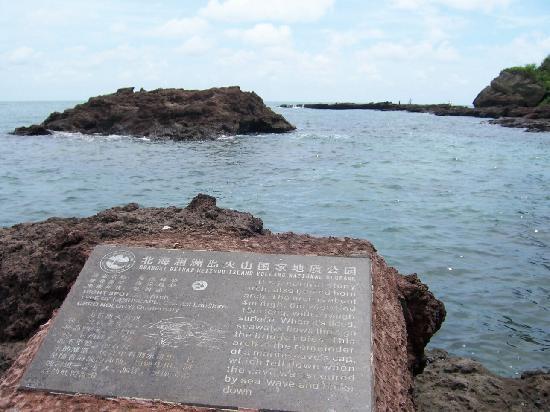 Beihai Weizhou Island: 涠周岛风光