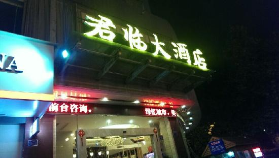 Junlin Hotel: 酒店名字