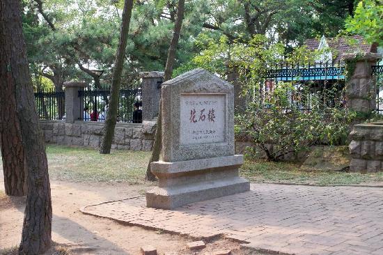 Huashi Villa (Huashi Lou): 花石楼