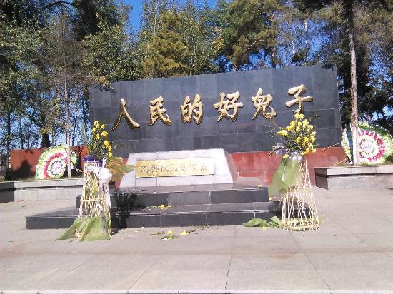 Jiamusi, China: 刘英俊公园