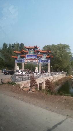 河南禹州市: 大鸿寨大门