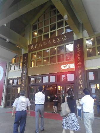 De Gui Xuan HaiJing Restaurant