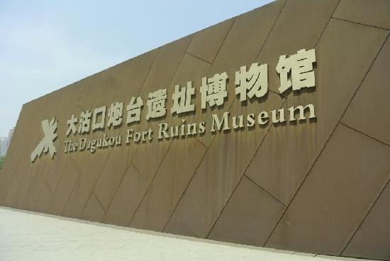 Dagu Fort (Dagukou): 天津大沽口