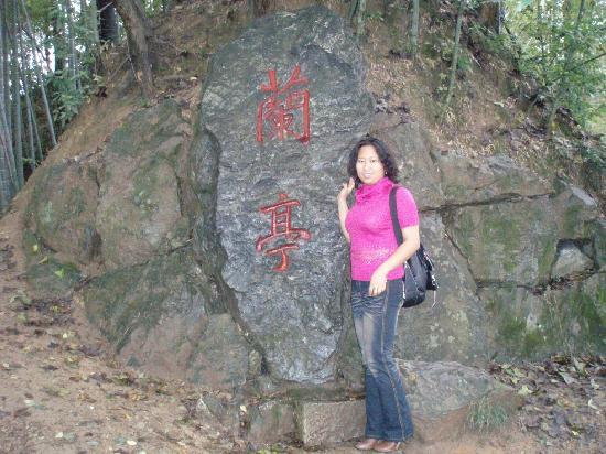 Orchid Pavilion (Lan Ting): 绍兴兰亭