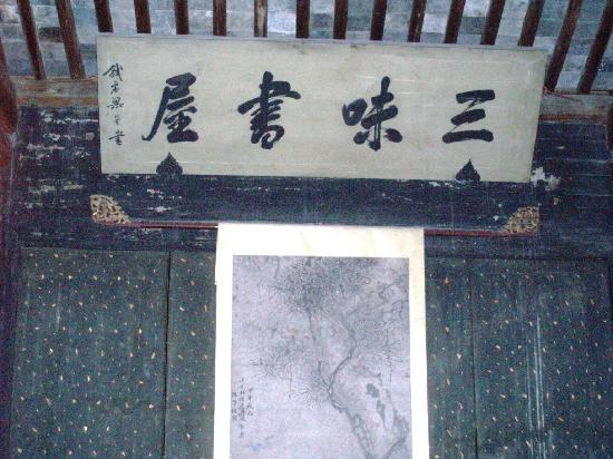 Sanwei College of Shaoxing: 绍兴三味书屋,鲁迅学习过的地方