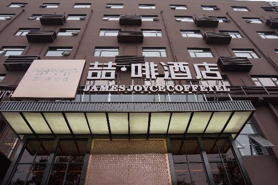 James Joyce Coffetel Shijiazhuang Railway Station