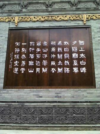 Taibaishan National Forest Park: 太白山