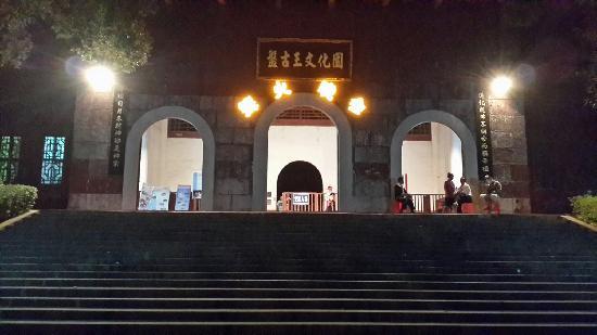 Pangu Wang Wenhua Park